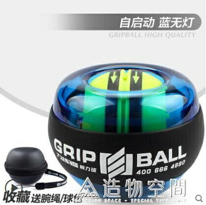 力練者自啟動腕力球握力器腕力器臂力 陀螺手腕力量訓練器力量球 0