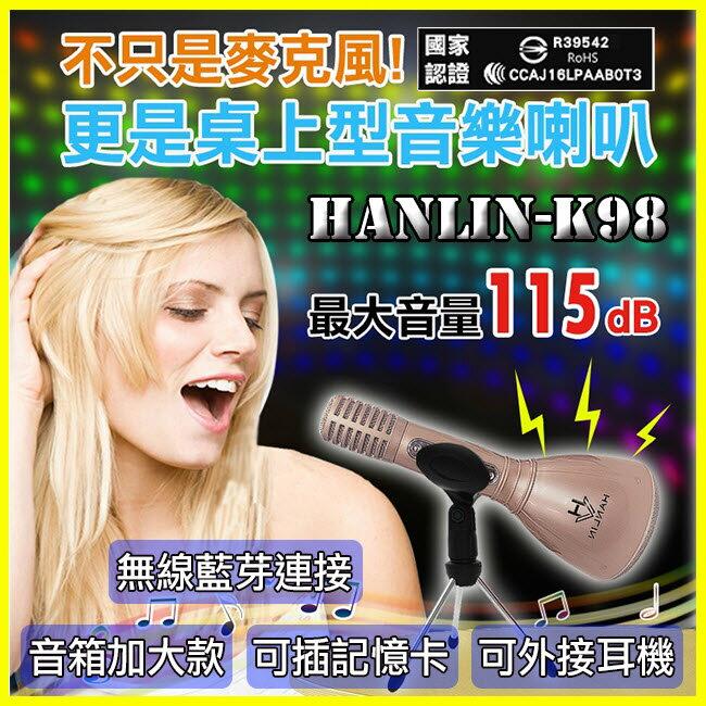 HANLIN K98 隨手唱藍牙K歌唱歌直播神器 卡拉OK行動KTV 藍芽麥克風喇叭 可接耳機 贈支架 非途訊 K069