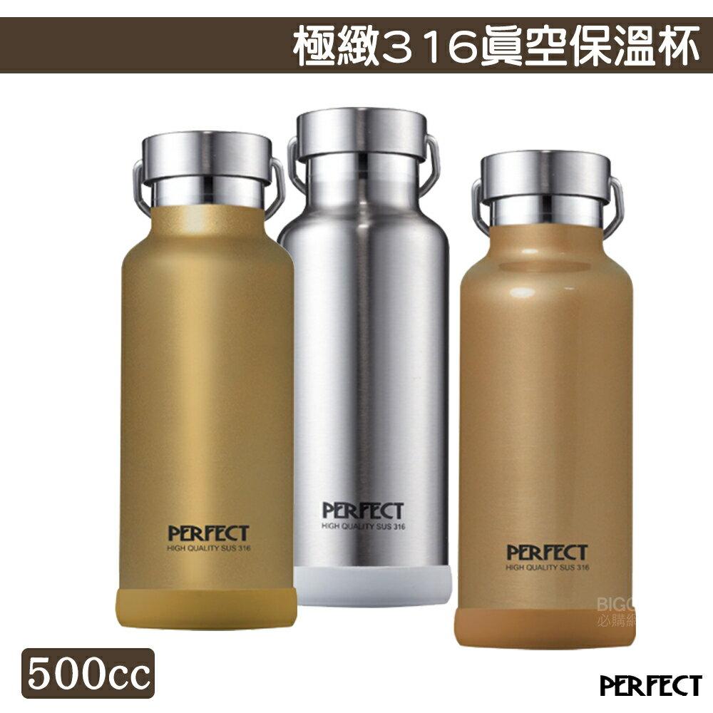 格調!PERFECT 極緻316真空保溫杯500cc 不鏽鋼保溫杯 保溫瓶 水壺 真空保溫瓶 保溫 保冷 窄口設計