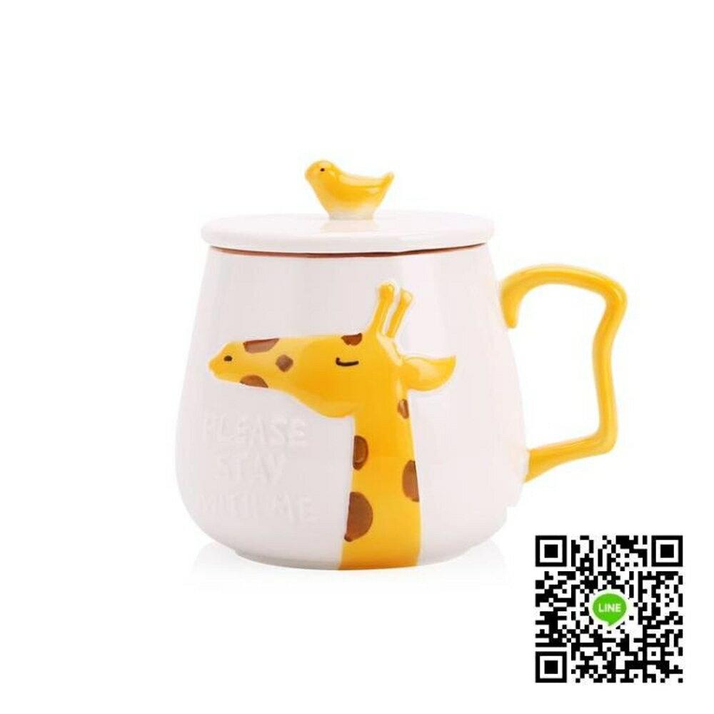 馬克杯 創意卡通陶瓷馬克杯子女學生韓版帶蓋勺情侶水杯 歐歐流行館