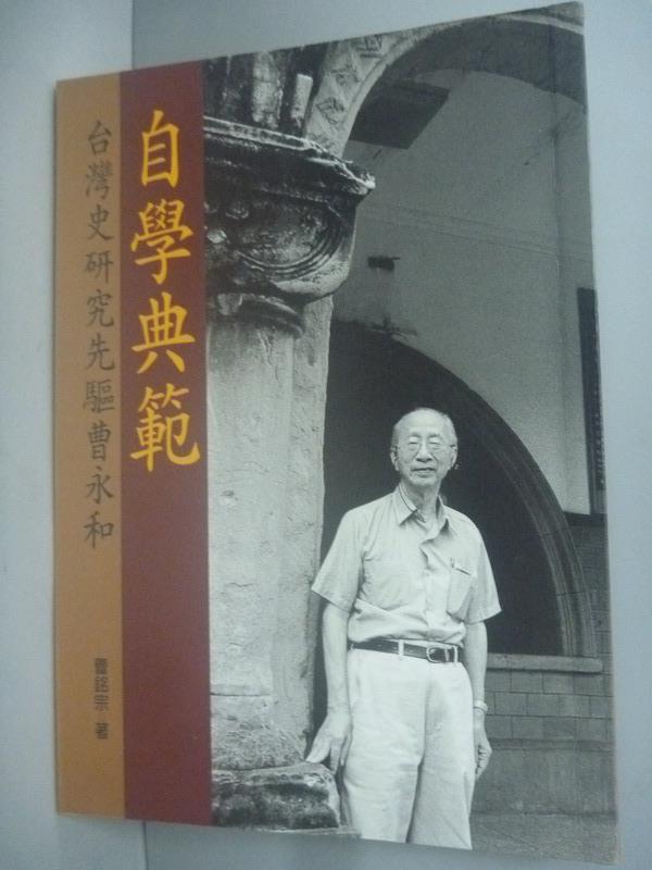 ~書寶 書T4/傳記_JJI~自學典範~ 史研究先驅曹永和_曹銘宗