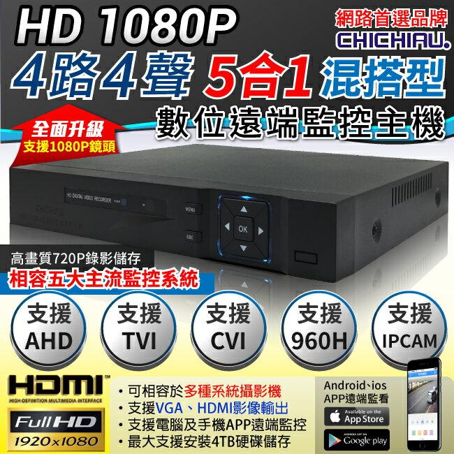 【CHICHIAU】4路4聲 五合一 AHD TVI CVI 支援1080P混搭型數位監控錄影主機-DVR