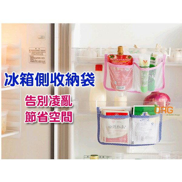ORG《SD0665》創意設計~不佔空間 可掛鉤 冰箱 側邊 收納網 收納袋 置物袋 置物網 醬料包 調味料 芥末 收納