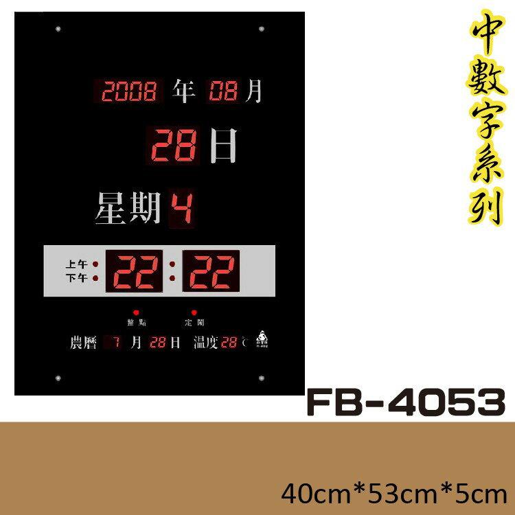 【蝦皮商城】鋒寶 電子鐘 FB-4053型 電子日曆 萬年曆 時鐘 明顯大型 電子鐘錶 公司行號 提示