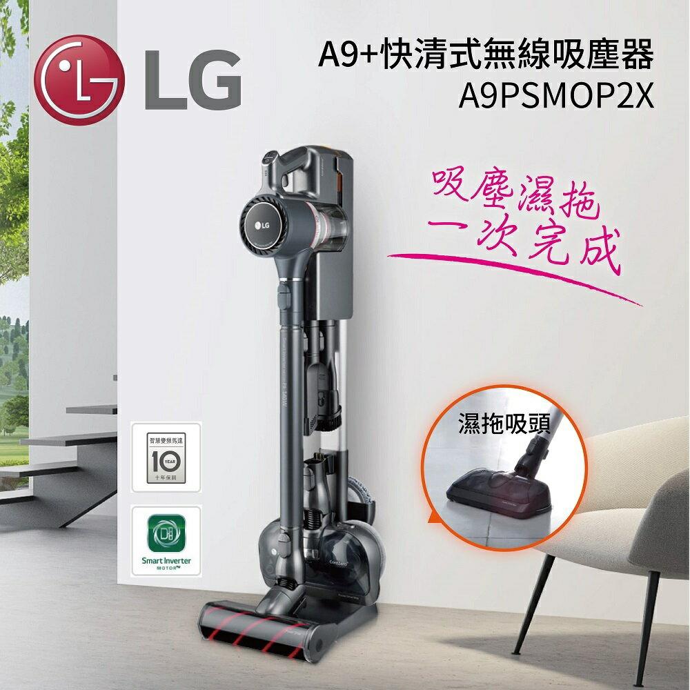 LG 樂金 CordZero A9+ 快清式無線吸塵器 智慧雙旋濕拖吸頭 A9PSMOP2X 0