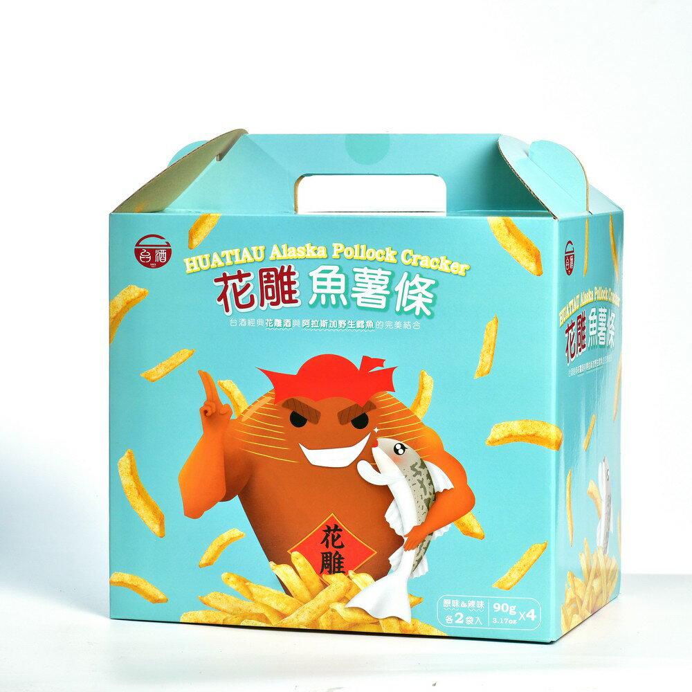 【台酒TTL】台酒花雕魚薯條禮盒(原味*2辣味*2) 年貨推薦 年貨大街 過年零嘴