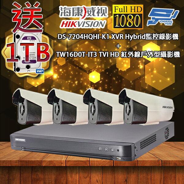高雄台南屏東監視器海康威視優惠套餐DS-7204HQHI-K1500萬畫素監視主機+TW16D0T-IT3戶外型攝影機*4不含安裝