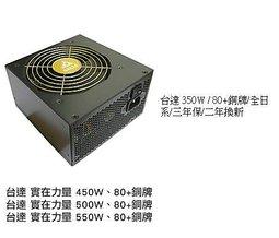 台達 350W 80PLUS 全日系電容穏定電源供應器(銅牌)