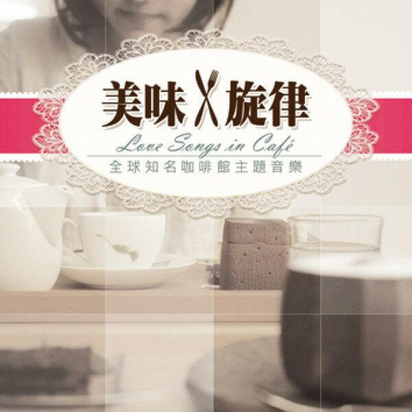 美味X 旋律(咖啡館音樂)