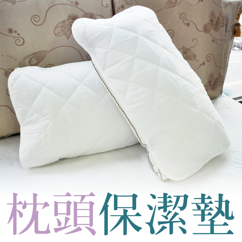 【名流寢飾家居館】超優質枕頭保潔墊.超細纖維.抗菌處理.全程臺灣製造