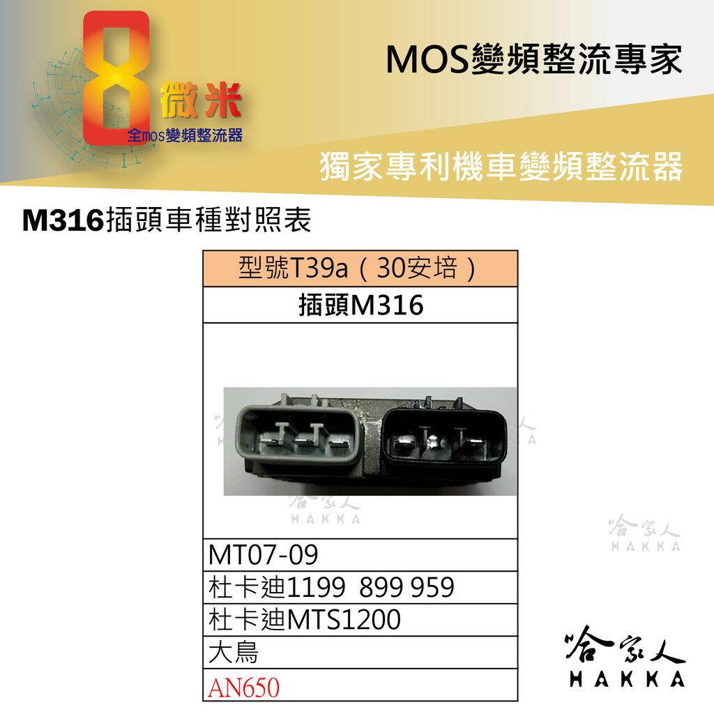 8微米 變頻整流器 M316 不發燙 30ah 輸出 MT 07 09 Ducati BMW 大鳥  整流器 哈家人