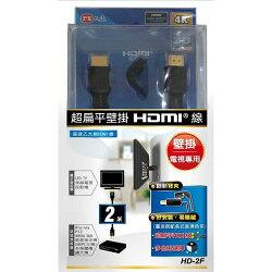 大通PX超扁平壁掛HDMI線HD-2F【愛買】