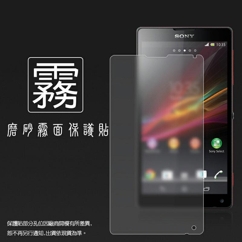 霧面螢幕保護貼 Sony Xperia ZL L35H C6502 保護貼 軟性 霧貼 霧面貼 磨砂 防指紋 保護膜