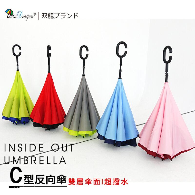 【雙龍牌】新式C型握把。雙層防潑水反向傘。車用 防曬傘 防風傘 站立傘 晴雨傘A5842C