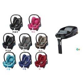 【淘氣寶寶●預購提籃加贈Baby Art手腳印方盒】Maxi Cosi Cabriofix 提籃 + Maxi-cosi Family Fix isofix 底座 組合