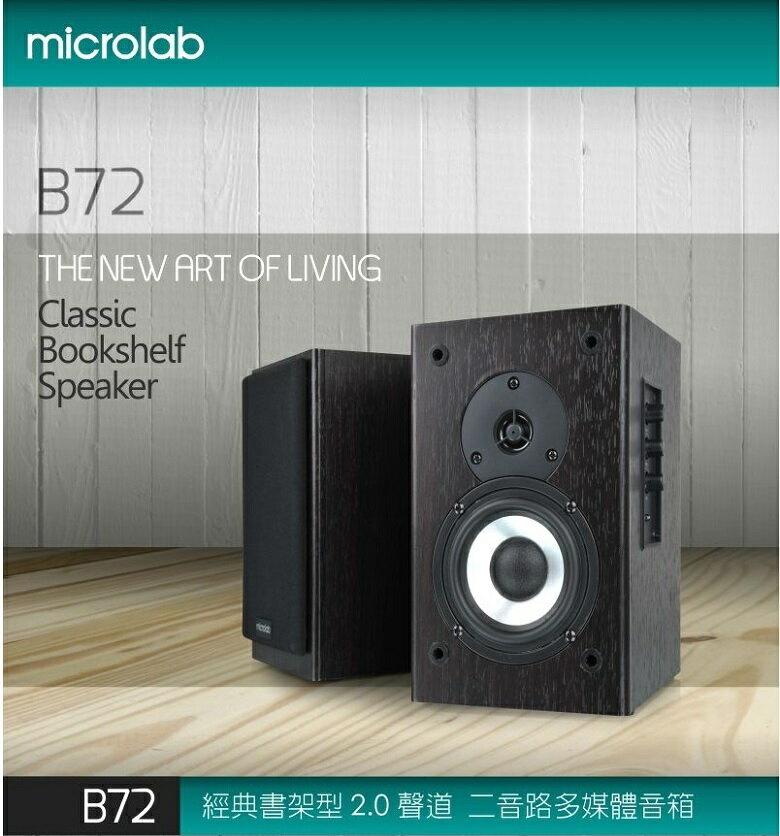 Microlab b72 經典書架型2.0 聲道二音路多媒體音箱
