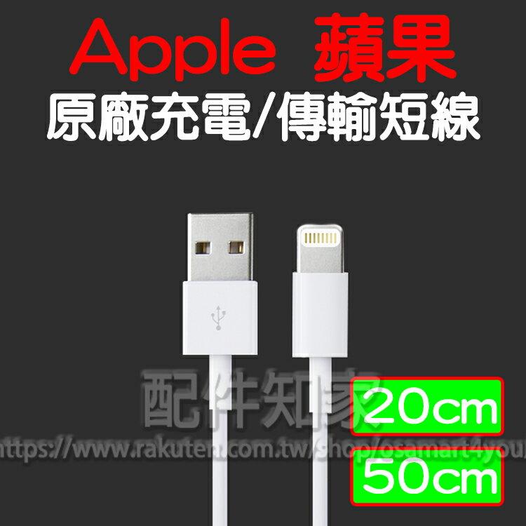 【Apple 原廠短線】Apple 蘋果 iPhone/iPad/iPod 裸裝 Lightning 8Pin 20cm & 50cm 原廠充電短線-ZY