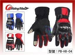 【尋寶趣】冬季防水防風手套 觸控 防護拳頭殼 重機/摩托車/觸屏/防摔手套 GP可參考PB-HX-04