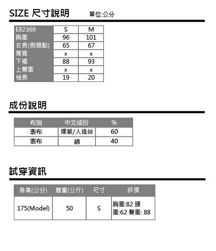 ET BOiTE 箱子  時尚娃娃假兩件T恤(2色)   【單筆滿1000結帳再折$100】 2