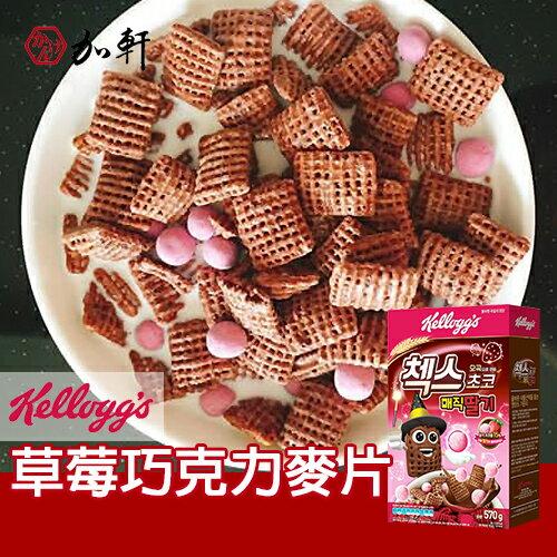 《加軒》韓國KELLOGG家樂氏 草莓巧克力麥片 草莓麥片