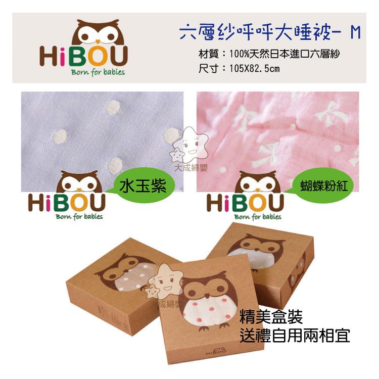 【大成婦嬰】Hi BOU 六層紗呼呼大睡被(M) 105X82.5cm 水玉紫、水玉紅、蝴蝶粉、摩卡 2
