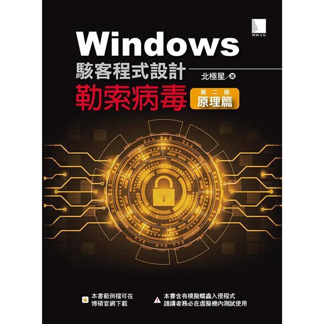 Windows駭客程式設計:勒索病毒原理篇 (第二冊)