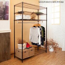 【JL精品工坊】加長型四層鐵力士衣櫥附布套限時免運$1480/衣櫃/收納櫃/衣架/鐵力士層架