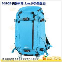 F-STOP Ajna ⼭岳系列 雙肩後背相機包 公司貨 AFSP007B 熱帶藍 戶外攝影包 電腦包 登山包 防水後背包