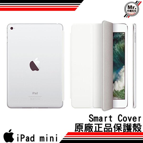 AppleiPadminiSmartCover原廠正品休眠保護蓋保護殼保護上蓋可立架蘋果手機先生