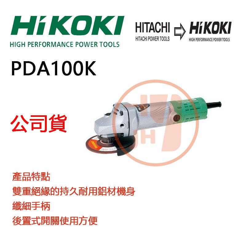 HIKOKI  HITACHI 日立 平面砂輪機 - 4英吋 PDA-100K