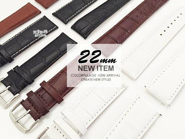 【完全計時】手錶館│ 高質感真皮細緻紋 22mm 錶帶 不鏽鋼多色任選 下殺 特價出清最划算
