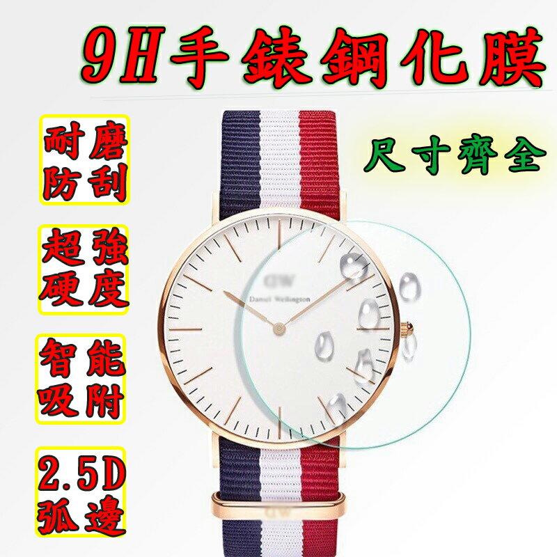 【NaYi】手錶鋼化膜 DW Casio g-shock 鏡頭 相機 保護貼 9H鋼化貼 保護膜 手錶貼包膜 玻璃貼 coach