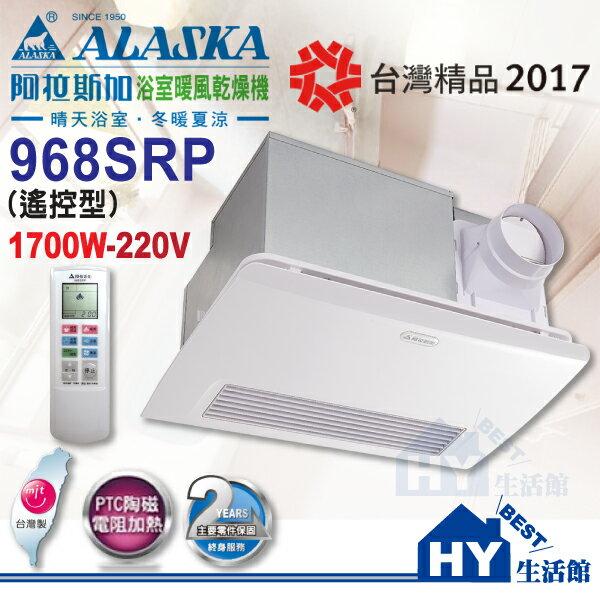 阿拉斯加 968SRP 遙控型多功能暖風機 PTC發熱 可異味阻斷《HY生活館》