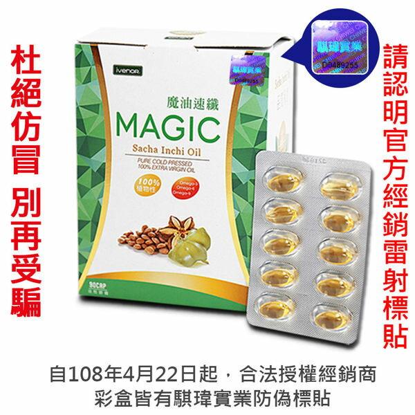 iVENOR MAGIC魔油速纖(印加果油液態軟膠囊) 90粒/盒