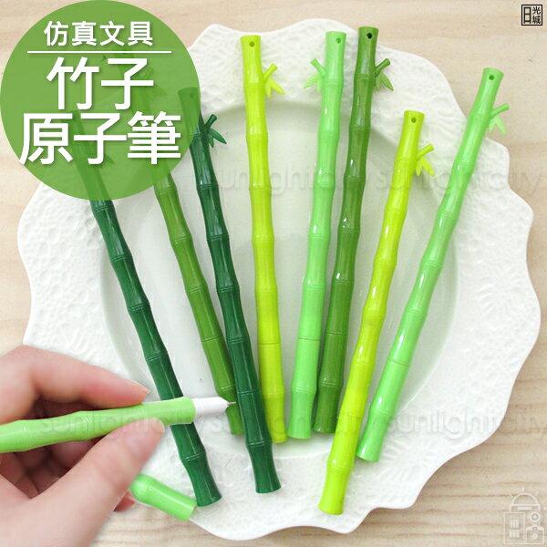 日光城。仿真竹子筆,原子筆仿真筆造型筆創意文具用品學生用品搞怪禮物竹葉筆