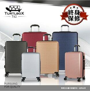 Turtlbox特托堡斯行李箱中箱+大箱兩件組合可加大拉鍊層極細電子紋防刮耐磨25+29吋靜音輪硬殼箱旅行箱T62