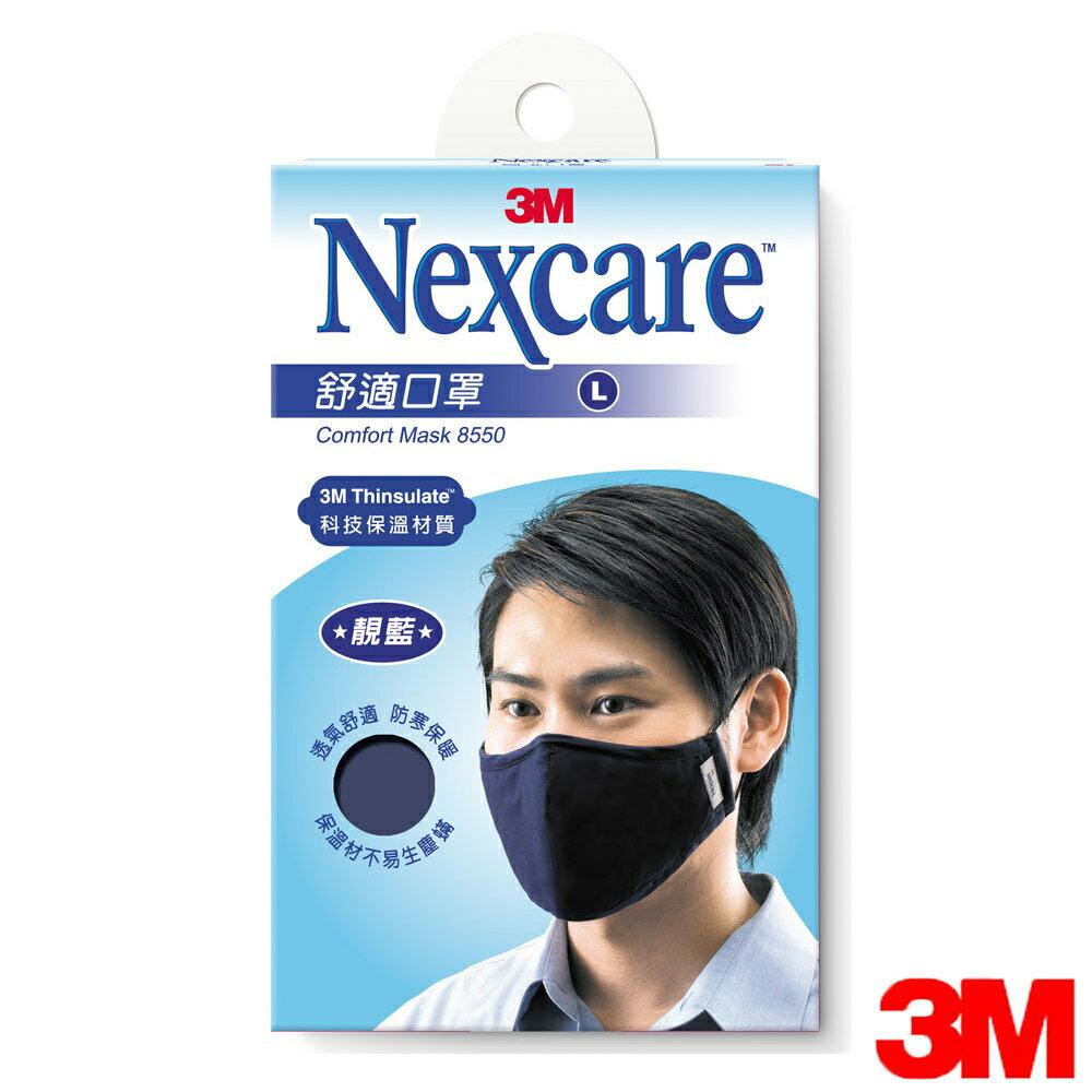 ~結帳滿1500再折150~3M Nexcare 舒適口罩 藍 L~德芳保健藥妝~~