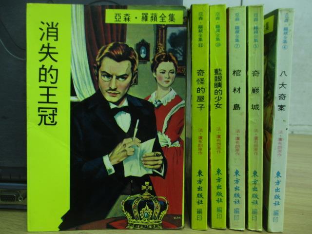 ~書寶 書T9/兒童文學_MIQ~消失的王冠_奇怪的屋子_藍眼睛的少女_棺材島等_6本合售