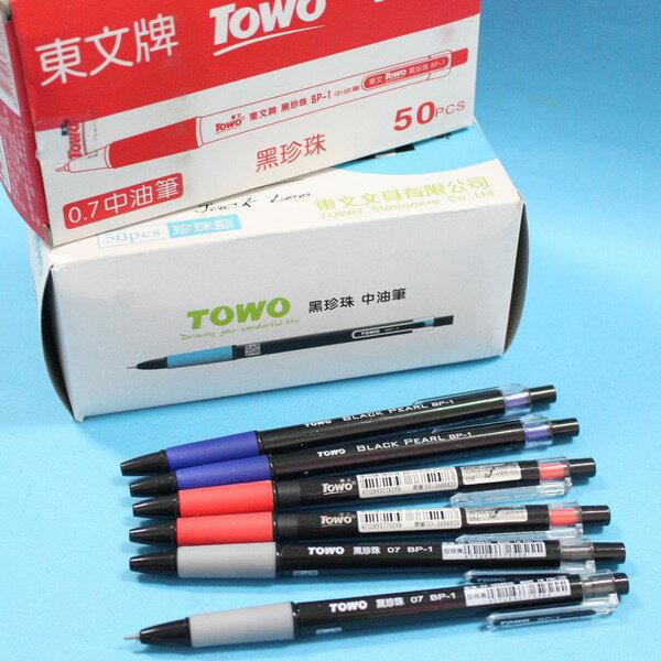 東文TOWO BP-1 黑珍珠中油筆 黑珍珠自動原子筆針型0.7mm/一支入{定10}