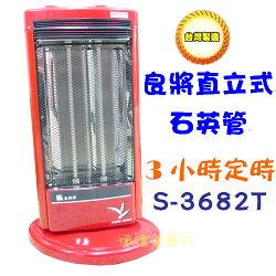 【億禮3C家電館】(缺)良將直立式石英管電暖器(3小時定時)S-3682T.台灣製造
