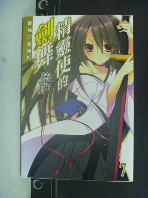 【書寶二手書T4/一般小說_GSG】精靈使的劍舞7_志瑞祐_輕小說
