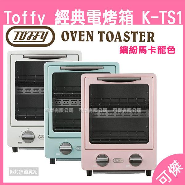 Toffy 日本經典電烤箱 K-TS1 繽紛馬卡龍色 電烤箱 烤箱 雙層結構同時烹烤 贈精緻食譜+鋁盤 公司貨 免運