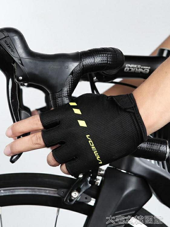 騎行手套永久半指騎行手套山地自行車男女單車夏季減震騎車薄款兒童平衡 【雙十二全館免運】