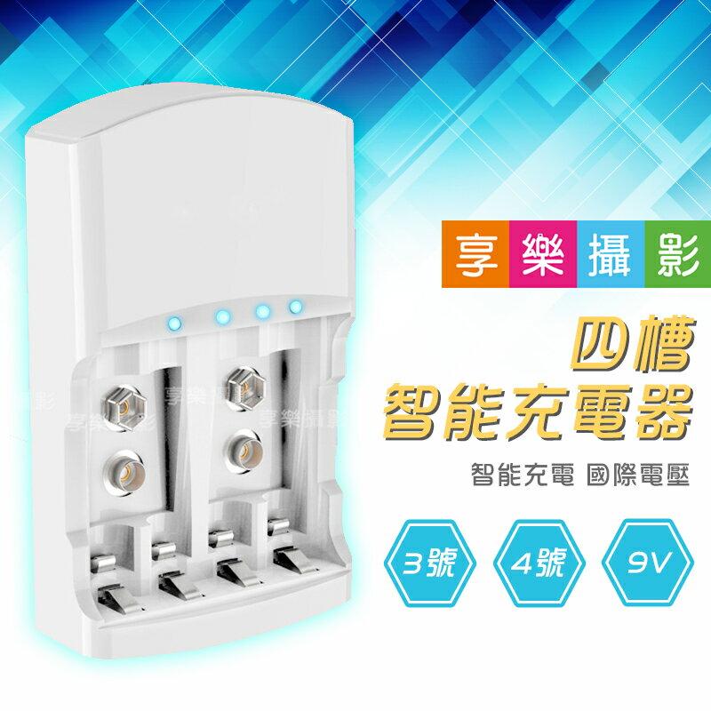 [享樂攝影] 9V 3號 4號 3合1電池充電器 鎳氫 鎳鎘 充電器 雙迴路 AA AAA 智能充電 支援100-240v