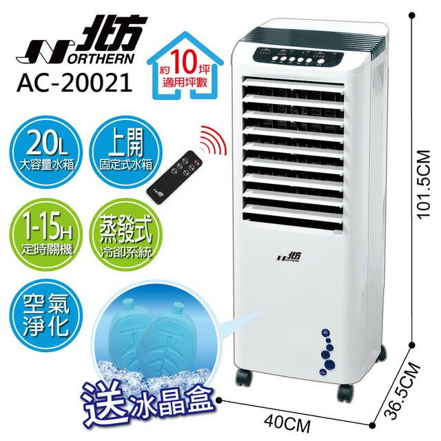 NORTHERN 北方 AC-20021 雙重過濾移動式冷卻機 AC20021 ( AC-20020 後續機種) 水冷扇 水冷器 水冷器