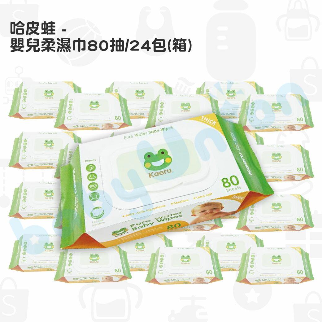 【點數下單送咖啡】Kaeru哈皮蛙 - 嬰兒柔濕巾(濕紙巾) 80抽 24包/箱
