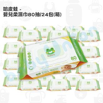 Kaeru哈皮蛙 - 嬰兒柔濕巾(濕紙巾) 80抽 24包/箱