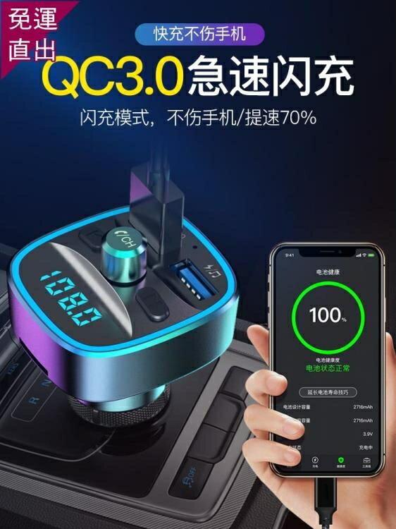 車載 播放器藍芽接收器汽車usb音響多功能通用式萬能充電器