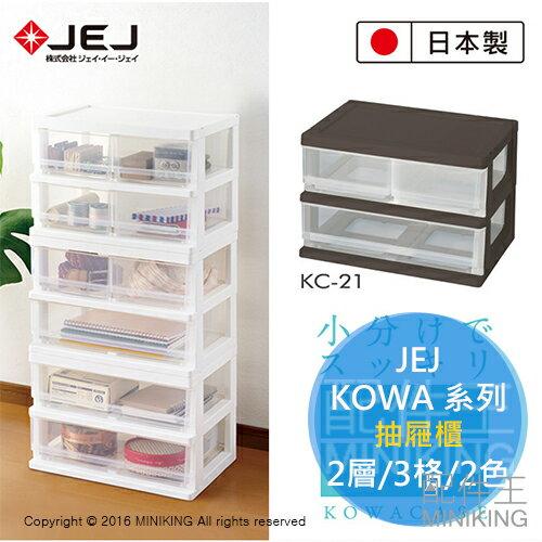 【配件王】日本製 JEJ KOWA 系列 抽屜櫃 2層 3格 2色 附有固定扣 收納箱 整理箱