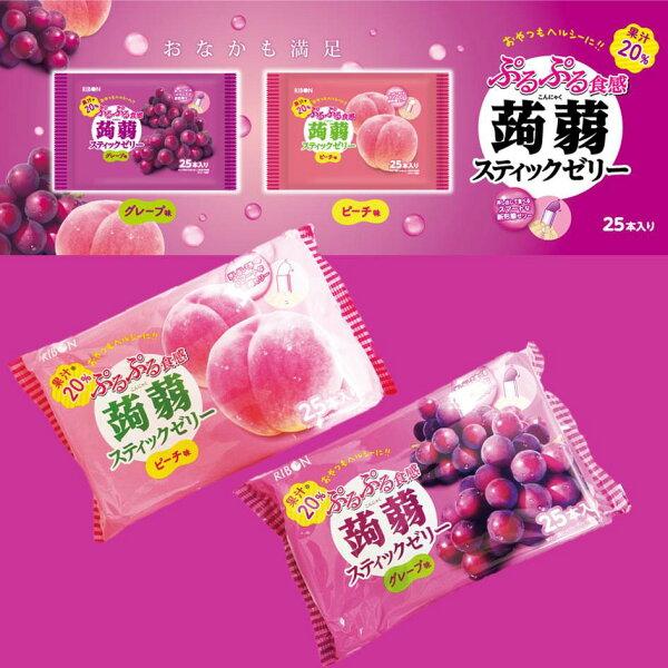 【RIBON立夢】果汁蒟蒻果凍條25本入-葡萄水蜜桃375g可以吸的果凍日本零食